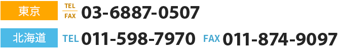 03-6887-0507 / 011-874-9097