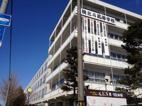 札幌北斗高校(施工事例)